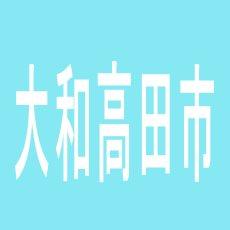 【大和高田市】ヒメカンナウ大和高田店のアルバイト口コミ一覧