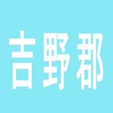 【吉野郡】アロー大淀店のアルバイト口コミ一覧