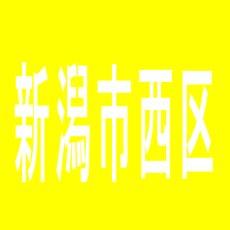 【新潟市西区】ヴィンテージ五十嵐店のアルバイト口コミ一覧