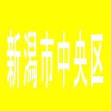 【新潟市中央区】ヴィンテージ県庁前店のアルバイト口コミ一覧