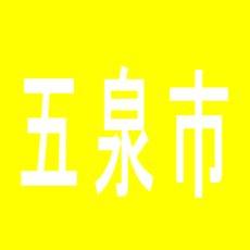 【五泉市】パチンコ ジパングのアルバイト口コミ一覧
