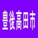 【豊後高田市】HIKARI  豊後高田店のアルバイト口コミ一覧