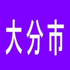 【大分市】ウイング鶴崎店のアルバイト口コミ一覧