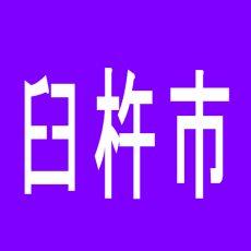 【臼杵市】ワンダーランド臼杵店のアルバイト口コミ一覧