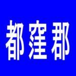 【都窪郡】早島マルハチのアルバイト口コミ一覧