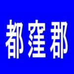 【都窪郡】早島マルハチ2のアルバイト口コミ一覧