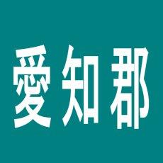 【愛知郡】ZENT和合ケ丘店のアルバイト口コミ一覧