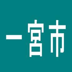 【一宮市】ZENT木曽川店のアルバイト口コミ一覧