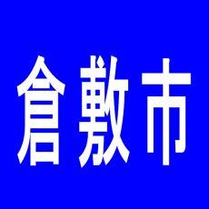 【倉敷市】ウイング倉敷店のアルバイト口コミ一覧