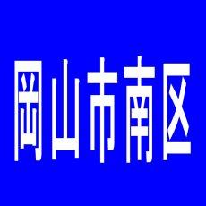 【岡山市南区】ヨーデルのアルバイト口コミ一覧
