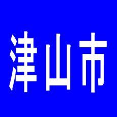 【津山市】ゼンコウ津山店のアルバイト口コミ一覧