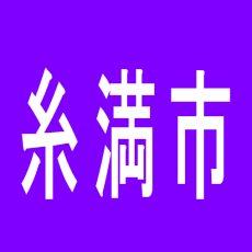 【糸満市】サンシャイン糸満店のアルバイト口コミ一覧