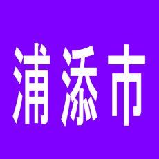 【浦添市】サンシャイン牧港店のアルバイト口コミ一覧