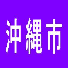 【沖縄市】サンシャイン美里店のアルバイト口コミ一覧