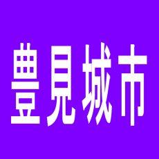 【豊見城市】サンシャイン豊見城店のアルバイト口コミ一覧