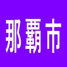 【那覇市】ジャンボポートアイランド店のアルバイト口コミ一覧