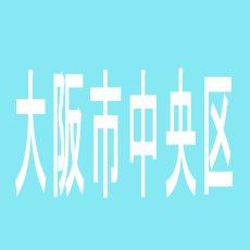 【大阪市中央区】ドラゴンゲートのアルバイト口コミ一覧