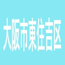 【大阪市東住吉区】イル・サローネ東住吉のアルバイト口コミ一覧