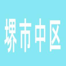 【堺市中区】ゴールド・ヒル大野芝店のアルバイト口コミ一覧