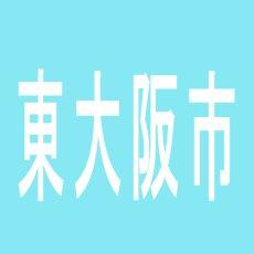 【東大阪市】マルハン布施店のアルバイト口コミ一覧