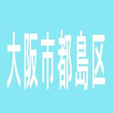 【大阪市都島区】マルイチ毛馬店のアルバイト口コミ一覧