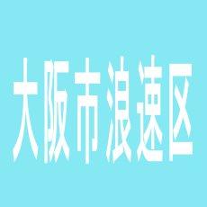 【大阪市浪速区】NAMBA PLAZAのアルバイト口コミ一覧