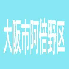【大阪市阿倍野区】オルガのアルバイト口コミ一覧