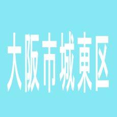 【大阪市城東区】palette townのアルバイト口コミ一覧