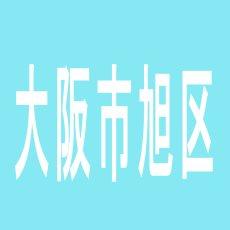【大阪市旭区】ガリバー関目店のアルバイト口コミ一覧