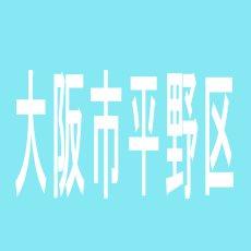 【大阪市平野区】ゼブラアリーナのアルバイト口コミ一覧