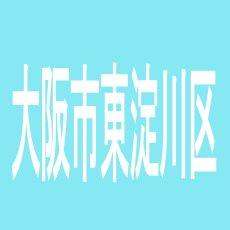 【大阪市東淀川区】ゼブラのアルバイト口コミ一覧