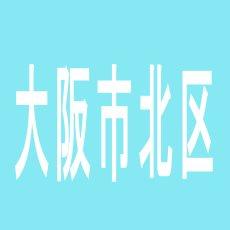 【大阪市北区】ZETTA KYO-ICHI梅田のアルバイト口コミ一覧