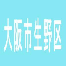 【大阪市生野区】ZIPANGのアルバイト口コミ一覧