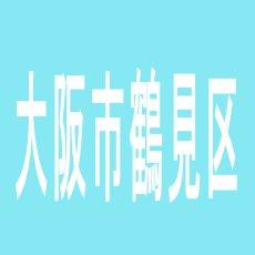 【大阪市鶴見区】ZIPANG鶴見店のアルバイト口コミ一覧