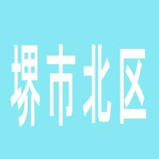 【堺市北区】ZOOKのアルバイト口コミ一覧