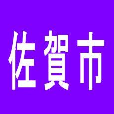 【佐賀市】フェイス701巨勢のアルバイト口コミ一覧