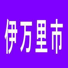 【伊万里市】玉屋伊万里店のアルバイト口コミ一覧