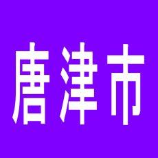 【唐津市】玉屋唐津店のアルバイト口コミ一覧