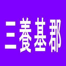 【三養基郡】玉屋みやき店のアルバイト口コミ一覧