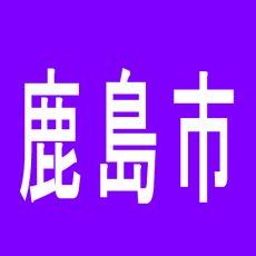 【鹿島市】たんぽぽのアルバイト口コミ一覧
