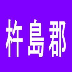 【杵島郡】ワンダーランド江北店のアルバイト口コミ一覧