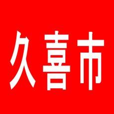 【久喜市】ジャンジャンデルノザウルス久喜IC店のアルバイト口コミ一覧