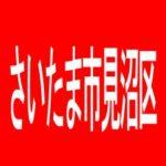 【さいたま市見沼区】ことぶき蓮沼店のアルバイト口コミ一覧