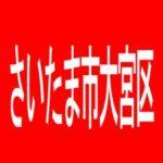 【さいたま市大宮区】ことぶき 新都心店のアルバイト口コミ一覧