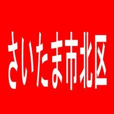 【さいたま市北区】ニューセンチュリー大宮店のアルバイト口コミ一覧