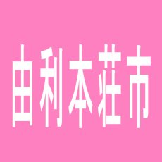【由利本荘市】スーパードーム由利本荘店のアルバイト口コミ一覧