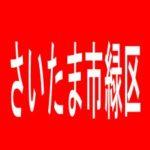 【さいたま市緑区】シグマプラザことぶき中尾店のアルバイト口コミ一覧
