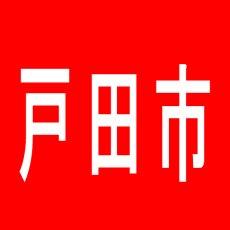 【戸田市】やすだ 戸田店のアルバイト口コミ一覧