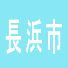 【長浜市】イチバン湖北店のアルバイト口コミ一覧