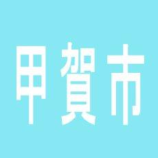 【甲賀市】アネックスパチンコステージのアルバイト口コミ一覧